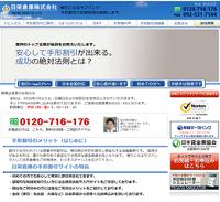 でんさい割引業者日栄倉庫の公式ページキャプチャ